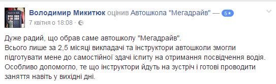 vidguk_avtoshkola