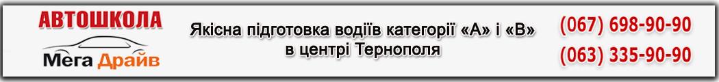 """Автошкола """"Мегадрайв"""""""